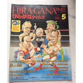 Hira-Gana Times No. 5