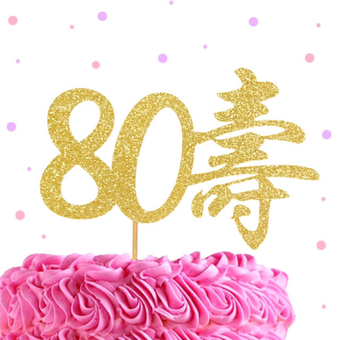 Shou Cake Topper Chinese Custom Birthday 80th Design Craft Handmade On Carousell