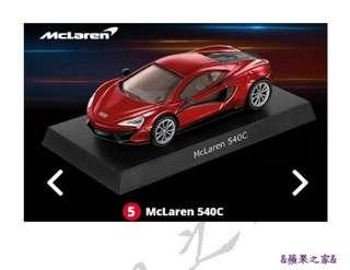 🚚 7-11極速超跑系列1:64經典模型車組合-5號McLaren 540C