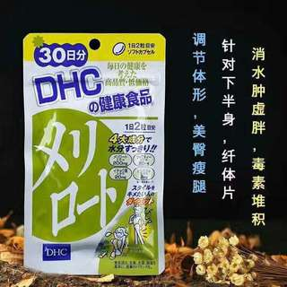 🇯🇵 Japan DHC stovepipe pills 30 days weight