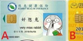 🚚 二代 2代 icash 2.0 感應卡 好想兔健康保險、好想兔銀行 兩款可挑