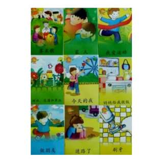 Chinese Pre-School Readers from Promus - 9 books