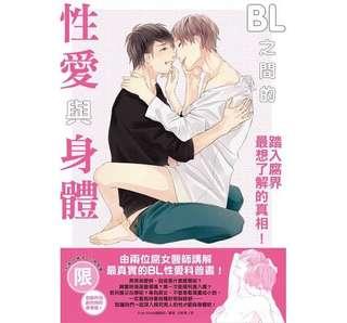 【二手 書籍】BL之間的性愛與身體 踏入腐界最想了解的真相!