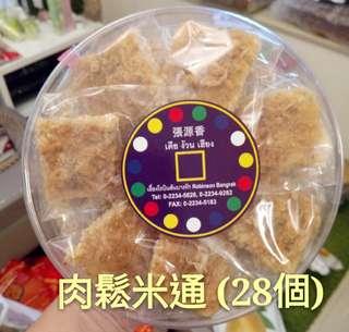 泰國張源香肉鬆米通