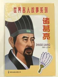 世界名人故事系列 诸葛亮 ZhuGe Liang Chinese Book