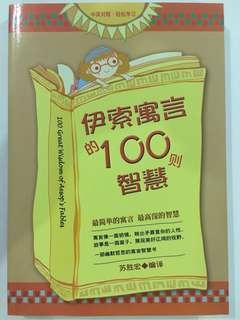 伊索寓言的100则智慧 Chinese Book