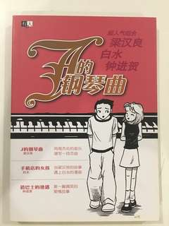 A的钢琴曲 Chinese Novel