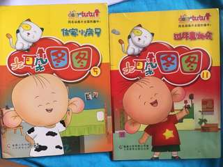 Age 1-5 Chinese book