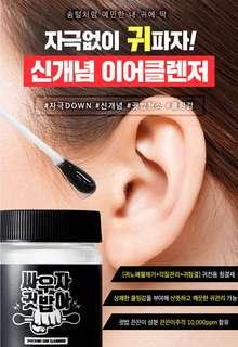 韓國 耳垢液