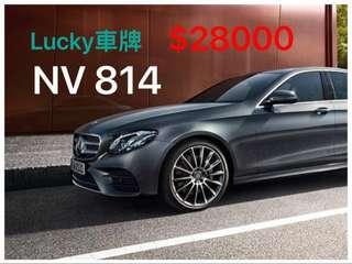 Lucky幸運車牌NV 814