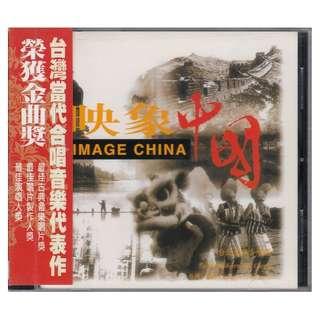 台北爱乐合唱团: <映象中国 Image China> Audio CD (全新未拆)