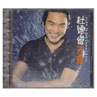 杜德伟 Alex To: <天真> 1995 CD (台湾XK1版)