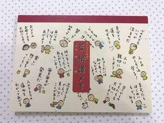 Sanrio 大口仔簿