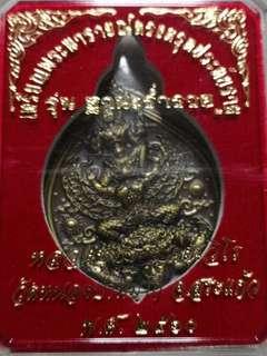 Narai song krut phrathap Rahu