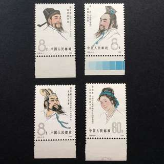 中國郵票 J58 古代科學家