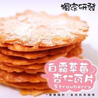 🚚 白霜草莓厚杏仁瓦片(10入裝)