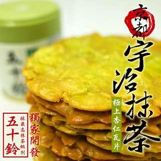 🚚 宇治抹茶五十鈴頂級厚杏仁瓦片(10入裝)