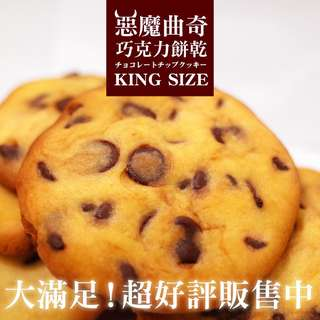 🚚 惡魔巧克力曲奇餅乾(10入裝)