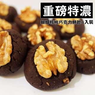 🚚 蝴蝶核桃巧克力酥餅(微苦)(4入裝)