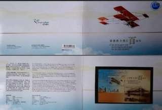 香港動力飛行小型張套摺