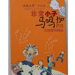 Chinese book 非常小子马鸣加