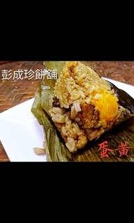 暫停販售-🔥代購10入新竹彭成珍蛋黃肉粽/栗子蛋粽/干貝海鮮粽