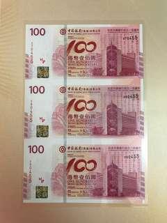(三連57-590455 )2012年 中國銀行百年華誕紀念鈔 BOC100 香港中國銀行 - 中銀 紀念鈔 (本店有三天退貨保證和換貨服務)
