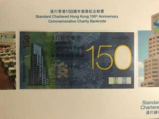 (號碼SC150330)2009 渣打銀行150周年慈善紀念鈔 SC150 - 渣打 纪念鈔 (本店有三天退貨保證和換貨服務)