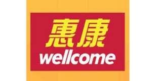 惠康現金券 wellcome cash conpon $100 5%discount