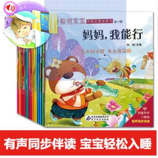 Chinese children story book 聪明宝宝早教启蒙故事书 (20 books)