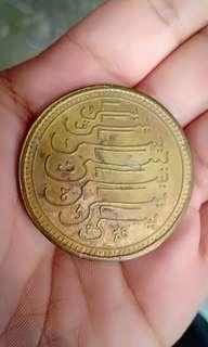 Duit coin yassin 7 antuk lama vintage