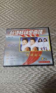 台语畅销金曲榜 - 黄乙玲(vcd)