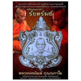 "Preorder Rian Paya Tao (Turtoise Rian) ""Roon Rubsub"" by LP Pat , Wat Huaiduan, Nakorn Sawan"