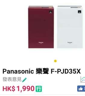 Panasonic 納米離子空氣清新機