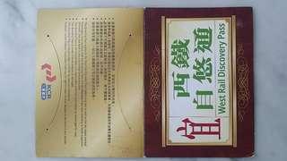 2005年版九廣鐵路全日通車票加車套😊