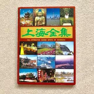 Vintage Postcard Authentic Shanghai Postcard Chinese Souvenir China Post Card Set