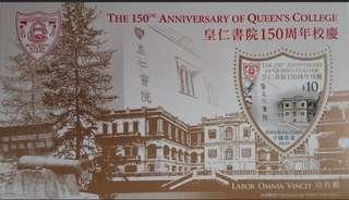 皇仁150週年校慶小型張