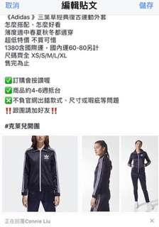 🚚 Adidas 女大外套