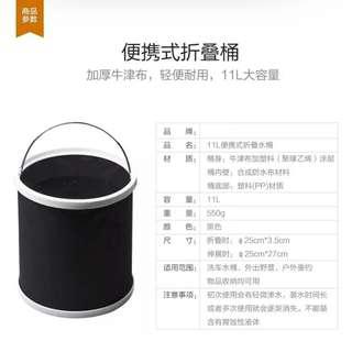 水桶 摺疊 11L 黑