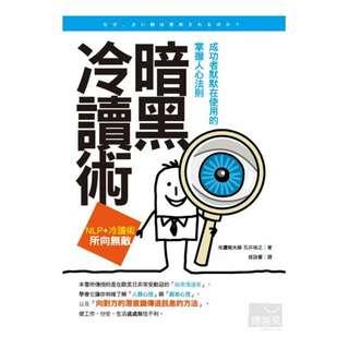 (省$18)<20130430 出版 8折訂購台版新書>暗黑冷讀術:成功者默默在使用的掌握人心法則, 原價 $ 87, 特價 $69