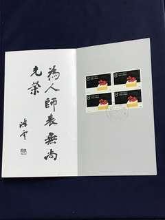 China Stamp- 1986 J131 Folder