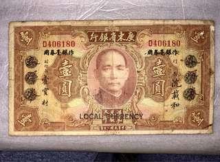 1931年 廣東省銀行 壹元大洋票改銀毫劵