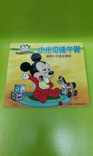 迪士尼 小米奇睡午覺 觸覺的認識和學習 書
