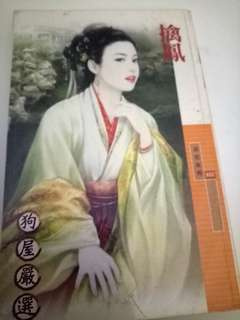 爱情小说 love story book