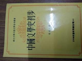 中国文学史初步,1968edition