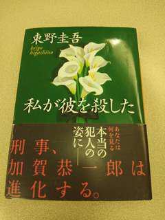 日文小說 東野圭吾