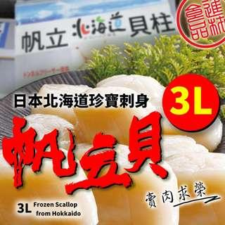 日本北海道珍寶刺身帶子(帆立貝柱) 3L size