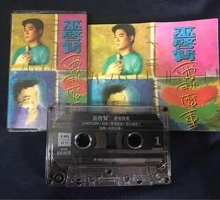 巫啓賢-愛那麼重 CASSETTE TAPE 卡帶 錄音帶