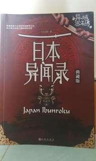 懸疑小說 日本異聞錄