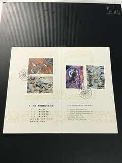China Stamp - T150 敦煌壁画(第三组) 邮折 Booklet 中国邮票 1990
